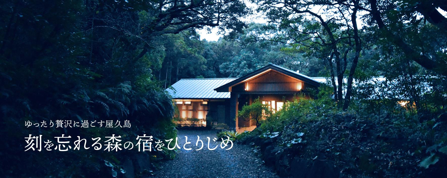 ゆったり贅沢に過ごす屋久島 刻を忘れる森の宿をひとりじめ